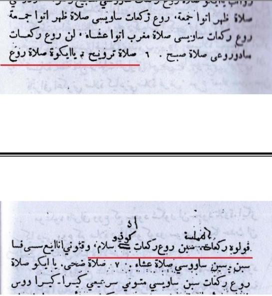 MUHAMMADIYAH TARAWIH 2